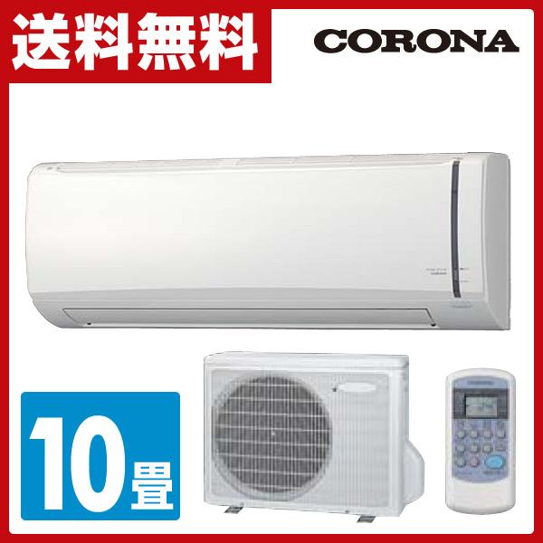 コロナ(CORONA) 冷房専用 エアコン (おもに10畳用) 室内機室外機セット RC-V2817R(W)/RO-V2817R エアコン 冷房 新冷媒R32 ルームエアコン 【送料無料】
