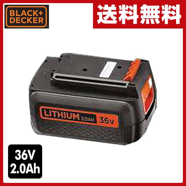 【あす楽】 ブラックアンドデッカー(BLACK&DECKER) 36V 2.0Ahリチウムイオンバッテリー BL2036 リチウムバッテリー用 充電器 電池パック 【送料無料】