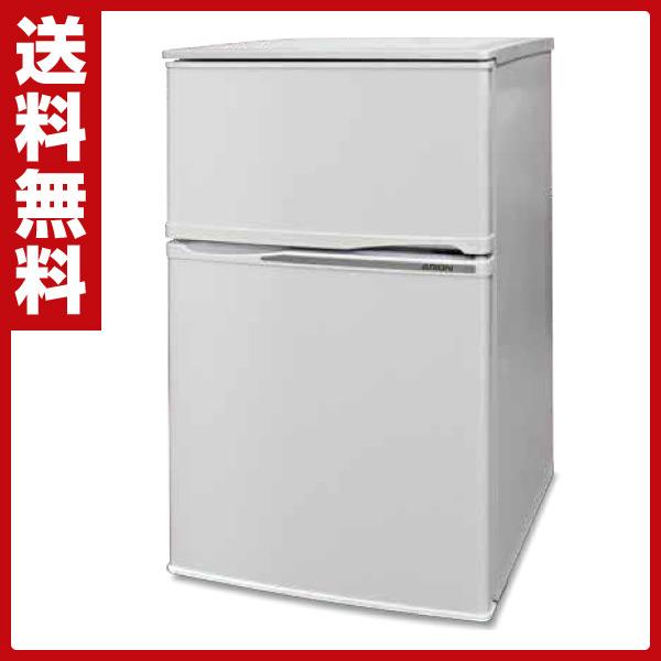 アリオン(ARION) 2ドア 冷凍 冷蔵庫 90L (冷蔵室62L/冷凍室28L) AR-90W 90リットル 冷凍庫 冷蔵庫 パーソナル 一人暮らし 二人暮らし 【送料無料】