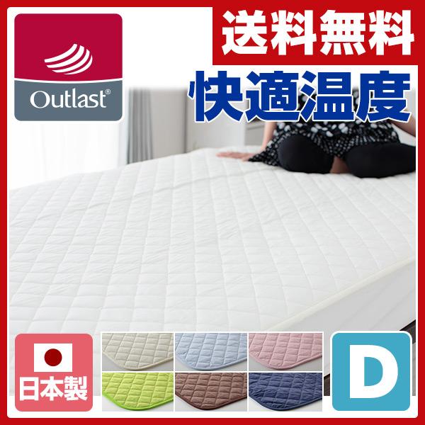 Outlast/アウトラスト 敷きパッド ダブル 日本製 OLAMSP-3 クール敷きパッド 冷感パッド ベッドパッド 敷きパッド 【送料無料】