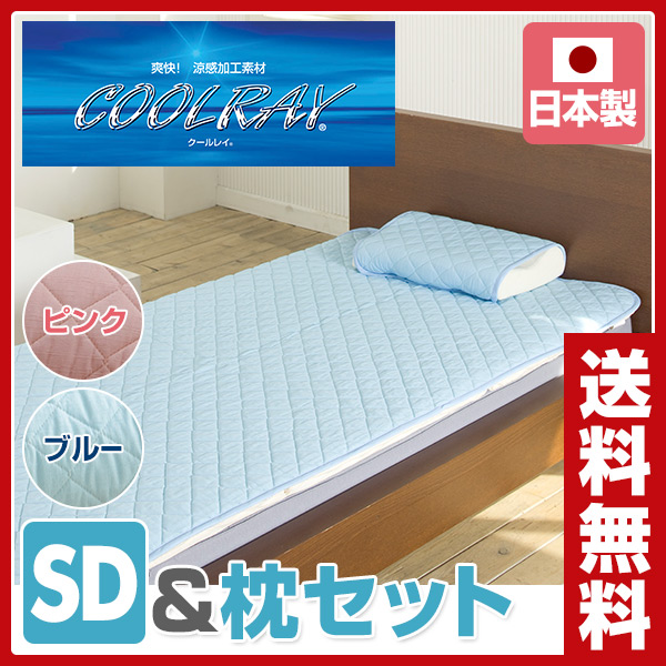 クールレイ 敷きパッド セット/セミダブル & 枕パッド 日本製 CRAMPS-2 クール敷きパッド 冷感パッド ベッドパッド 敷きパッド 【送料無料】