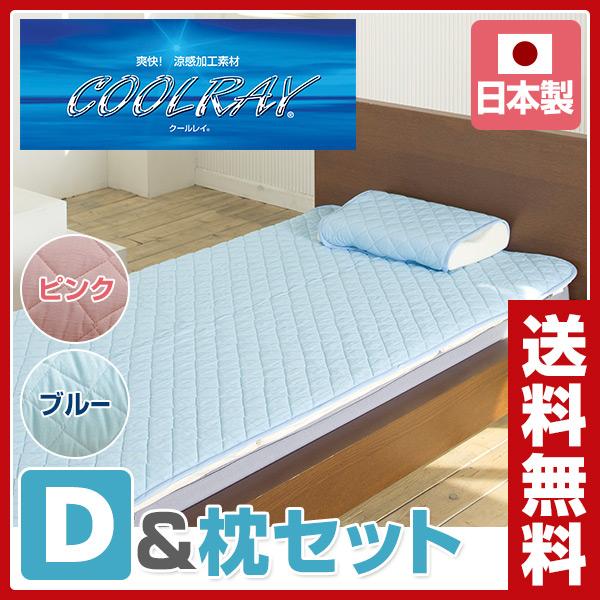 クールレイ 敷きパッド セット/ダブル & 枕パッド 日本製 CRAMPS-3 クール敷きパッド 冷感パッド ベッドパッド 敷きパッド 【送料無料】