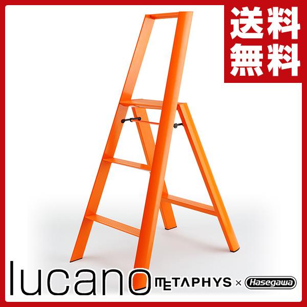 長谷川工業(HASEGAWA) アルミ踏台 lucano(ルカーノ) 3段(3-step) ML-3(OR) オレンジ踏み台 脚立 はしご ハシゴ ステップ 折りたたみ 折畳み 折り畳み 【送料無料】