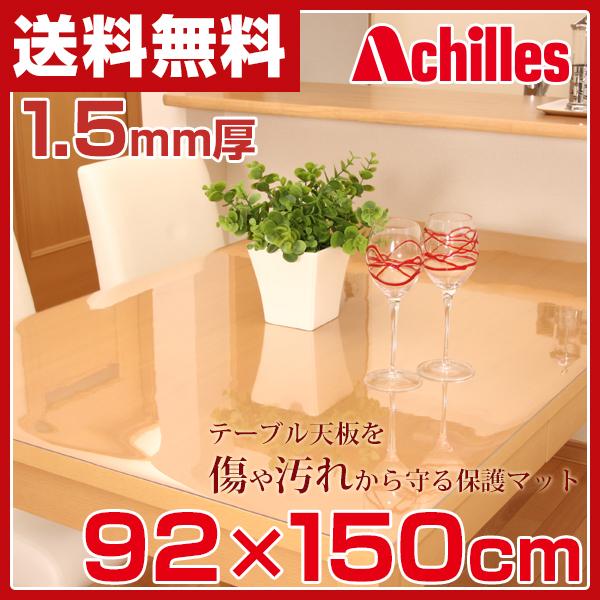 アキレス 高機能テーブルマット1.5mm厚 (92×150) 透明 テーブルマット クリア 保護マット 保護シート 両面非転写 【送料無料】