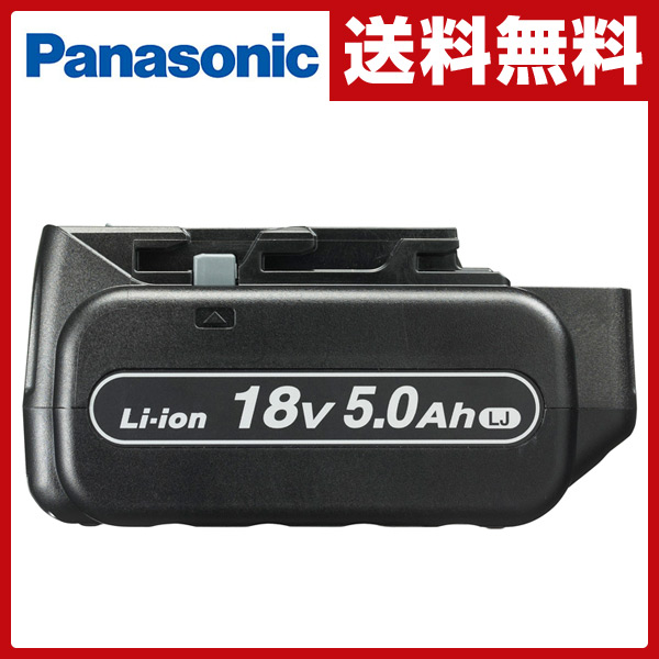 パナソニック(Panasonic) 電池パック 18V 5.0Ah EZ9L54 DIY 充電式工具 充電工具 バッテリー バッテリーパック 交換 電動工具 【送料無料】