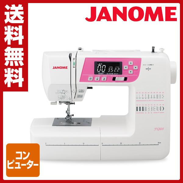 ジャノメ(JANOME) コンピュータミシン JN-800 コンピューターミシン JN800 【送料無料】