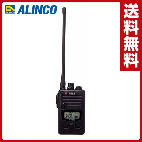 アルインコ(ALINCO) 特定小電力型トランシーバー 防水仕様 47ch ロングアンテナ DJ-P222L 特定小電力無線 通話 無線機 無線器 【送料無料】