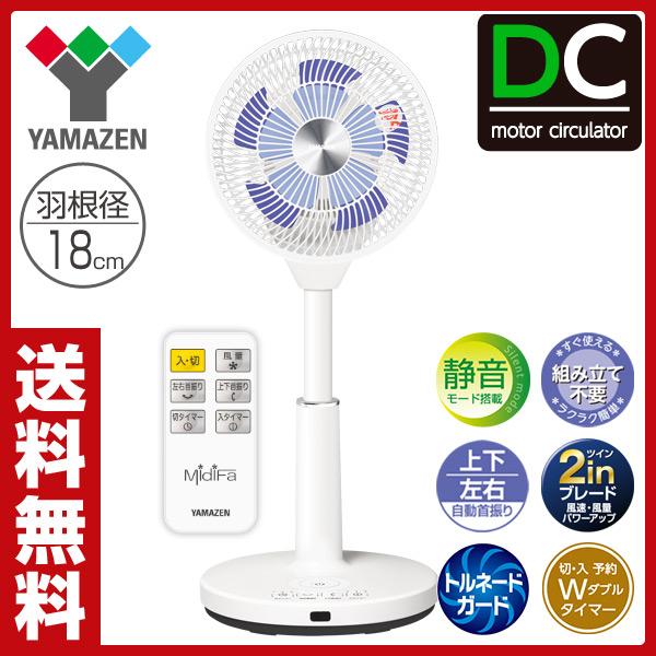 FAN トルネード ミニリビング扇風機 YAMAZEN MR-C182 /(WP/) DCモーター サーキュレーター 山善 リビングファン ファン MidiFa ミディファ 18cm 扇風機 送料無料