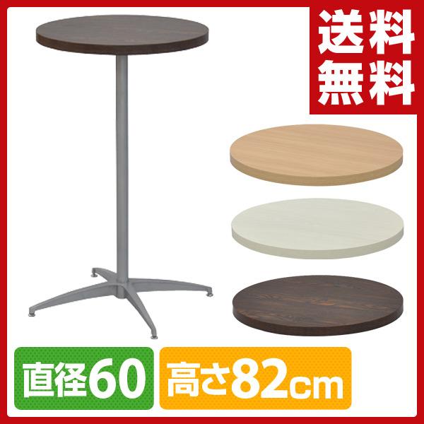 エイアイエス(AIS) カフェキッツ セット ハイテーブル 60cm 円形 高さ82cm CFK-600CI(天板/74cm脚/プレート) テーブルキッツ DIY テーブルDIY 組合せテーブル 組み合せテーブル くみあわせ 【送料無料】