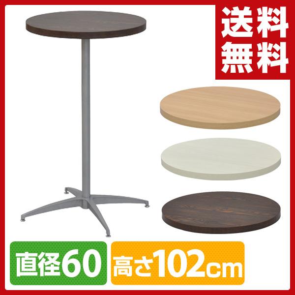エイアイエス(AIS) カフェキッツ セット カウンターテーブル 60cm 円形 高さ102cm CFK-600CI(天板/94cm脚/プレート) テーブルキッツ DIY テーブル 組合せテーブル 組み合せテーブル くみあわせ 【送料無料】