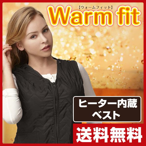 タタコーポレーシヨン ウォームフィットベスト(Warm fit vest) 充電式 ヒーター内蔵ベストフリーサイズ WAF-01 電熱ベスト ヒーターベスト 暖房 発熱ベスト 防寒着 ヒータージャケット 【送料無料】