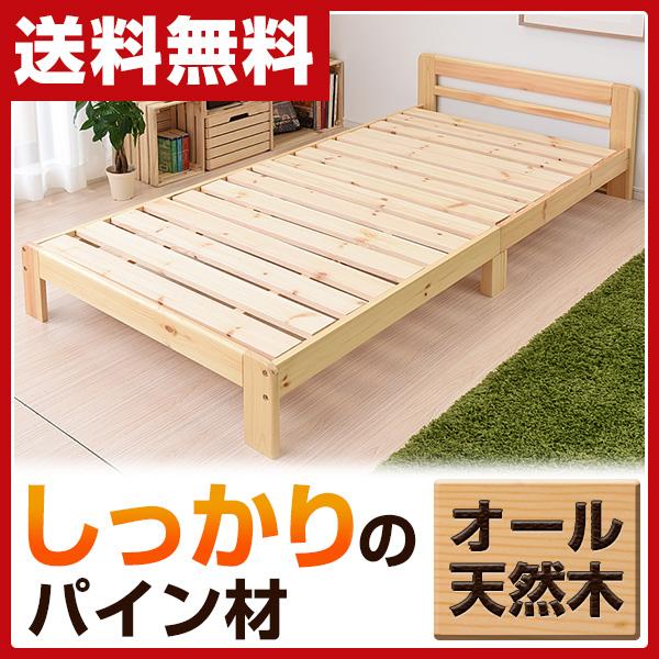 【3%OFFクーポン 10/29 9:59まで】パイン材 木製すのこベッド シングル MVB4-1020(NA) シングルベッド 木製ベッド スノコベッド ローベッド 山善 YAMAZEN【送料無料】【あす楽】