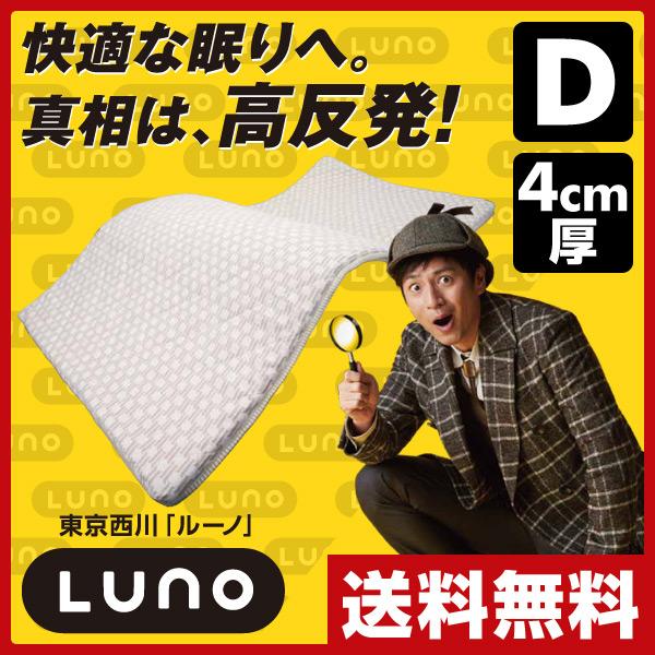 【あす楽】 東京西川(西川産業) 高反発マットレス 4cm ルーノ/Luno ダブル トッパー マットレス 高反発 【送料無料】