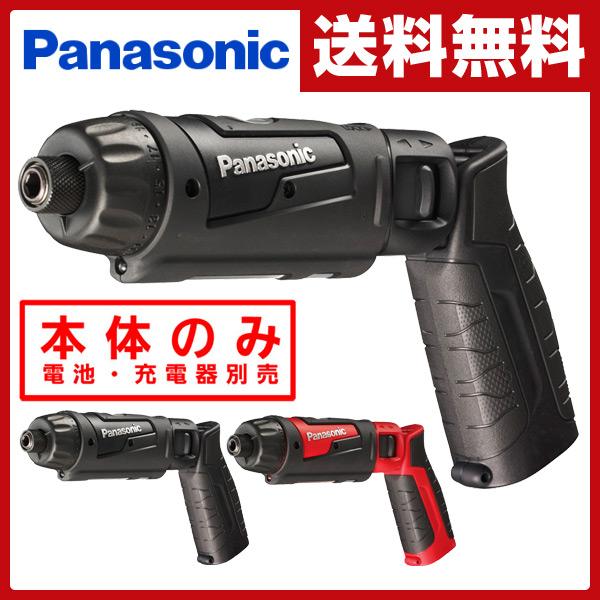 パナソニック(Panasonic) 充電スティック ドリルドライバー 7.2V 本体のみ EZ7421X-B 充電式スティックドリルドライバー 電動ドライバー 電動ドリル 充電式ドライバー 【送料無料】
