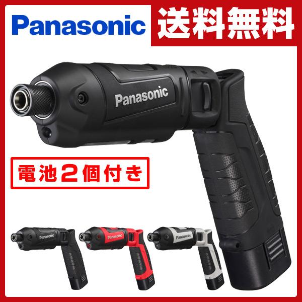 パナソニック(Panasonic) 充電スティック インパクトドライバー 7.2V (電池2個付き) EZ7521LA2S 充電式スティックドリルドライバー 電動ドライバー 電動ドリル 充電式ドライバー 【送料無料】