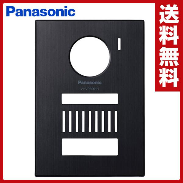 パナソニック(Panasonic) 着せ替えデザインパネル VL-VP500-H メタリックグレー テレビドアホン 着せ替え おしゃれ 玄関 【送料無料】