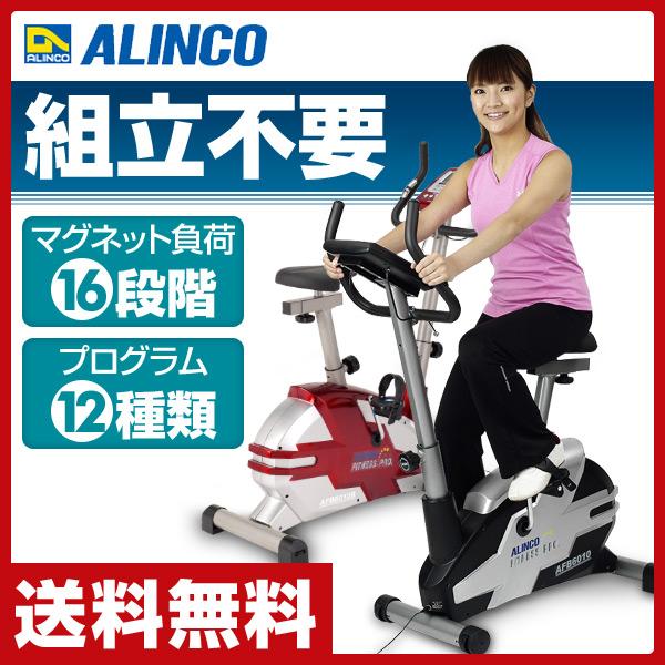 【あす楽】 【訳あり(B級アウトレット品)】 アルインコ(ALINCO) プログラムバイク AFB6010 エクササイズバイク フィットネスバイク 【送料無料】
