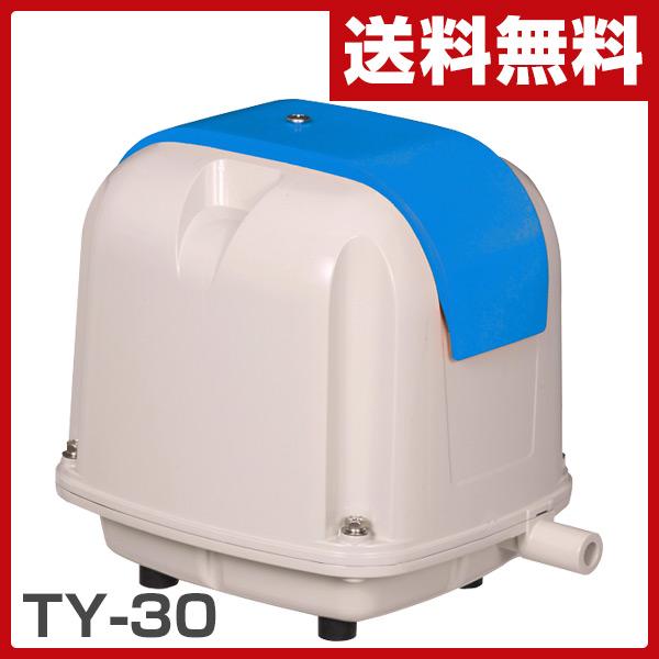 寺田ポンプ 電磁式エアーポンプ 定格風量30(L/min) TY-30 電動エアーポンプ 電動エアポンプ 浄化槽ポンプ ブロア 【送料無料】