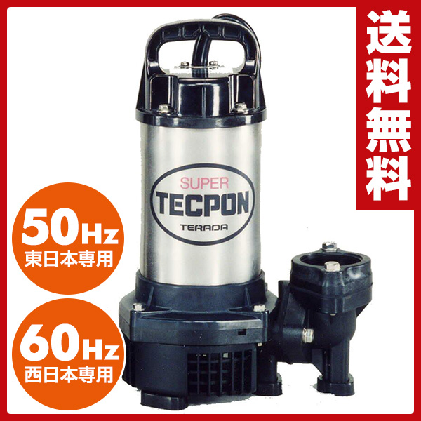 60Hz 100V PG250 寺田 汚水用水中ポンプ 非自動