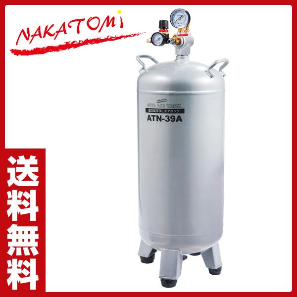 【3%OFFクーポン 10/29 9:59まで】ナカトミ(NAKATOMI) エアー補助タンク (タンク容量39L) ATN-39A 空気圧 補助 タンク 予備 サブ サブタンク エアーコンプレッサー 空気入れ 【送料無料】