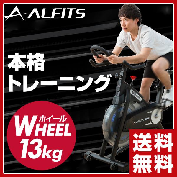 【あす楽】 アルインコ(ALINCO) スピンバイク1500(ホイール重量13キロ) BK1500 エクササイズバイク フィットネスバイク スピナーバイク スピニングバイク 【送料無料】