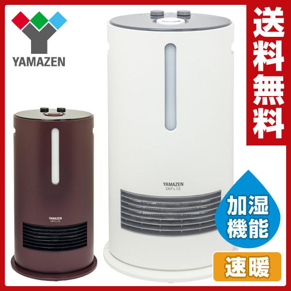 山善(YAMAZEN) セラミックファンヒーター 加湿機能付(超音波式) DKF-L12 セラミックヒーター セラミックファンヒーター 加湿機能付 加湿 【送料無料】