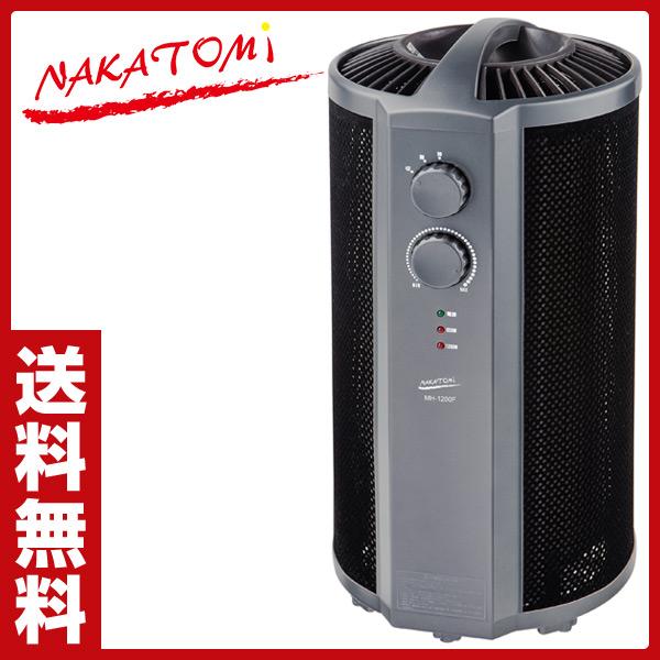 ナカトミ(NAKATOMI) 丸型パネルファンヒーター (2段階温度調節可) MH-1200F グレー/ブラック ファンヒーター 小型ヒーター 電気ヒーター 暖房機 脱衣所 トイレ 洗面所 【送料無料】【あす楽】