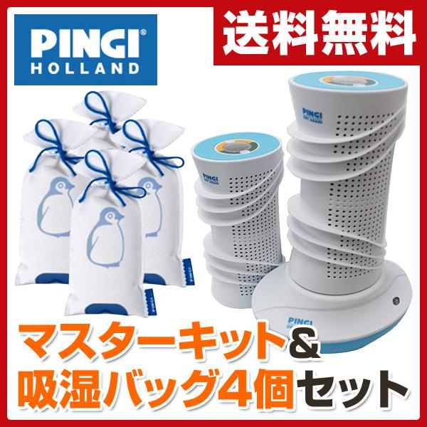 【3%OFFクーポン 10/29 9:59まで】Pingi(ピンギー) ピンギー ドライアゲイン マスターキット&吸湿バッグ4個セット(キャニスター×2個、再生ドライヤー、ブラシ、吸湿バッグ 4個組) 除湿器 除湿機 湿度 吸湿 消臭 【送料無料】【あす楽】