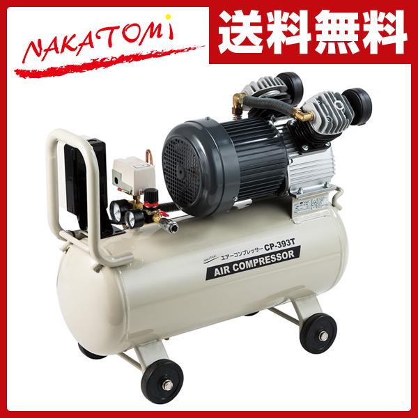 ナカトミ(NAKATOMI) エアーコンプレッサー (三相200V)キャスター付き CP-393T エアコンプレッサー 空気入れ エア工具 【送料無料】