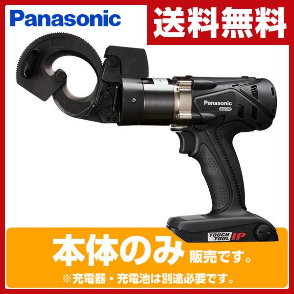 パナソニック(Panasonic) 充電デュアル ケーブルカッター 本体のみ EZ45A7X-B 充電ケーブルカッター 充電式ケーブルカッター 自転車 電動 電動機械 電動工具 【送料無料】