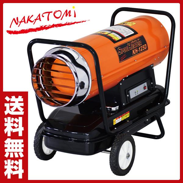 ナカトミ(NAKATOMI) スポットヒーター (50/60Hz兼用) KH-125D 灯油ヒーター ジェットヒーター 業務用ヒーター スポットヒーター 暖房 【送料無料】