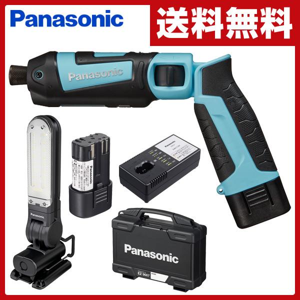 パナソニック(Panasonic) 充電スティックインパクトドライバー&LEDマルチライトセット (7.2V 1.5Ah) 電池パック2個/充電器/専用ケース付き EZ7521LA2STA ドライバー(ブルー)/LED投光器(ブラック) 【送料無料】