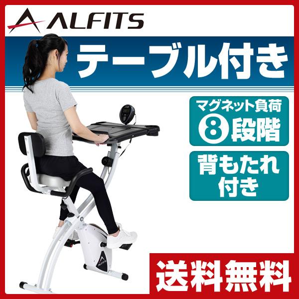 【あす楽】 アルインコ(ALINCO) ながらバイク4518 AFB4518 エクササイズバイク フィットネスバイク 【送料無料】