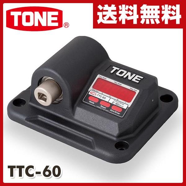 TONE トルクチェッカー 差込角6.35&9.5mm 60N・m TTC-60 トルク検査機 トルクチェッカー 測定用品 測定機器 トルク機器 計測機器 【送料無料】