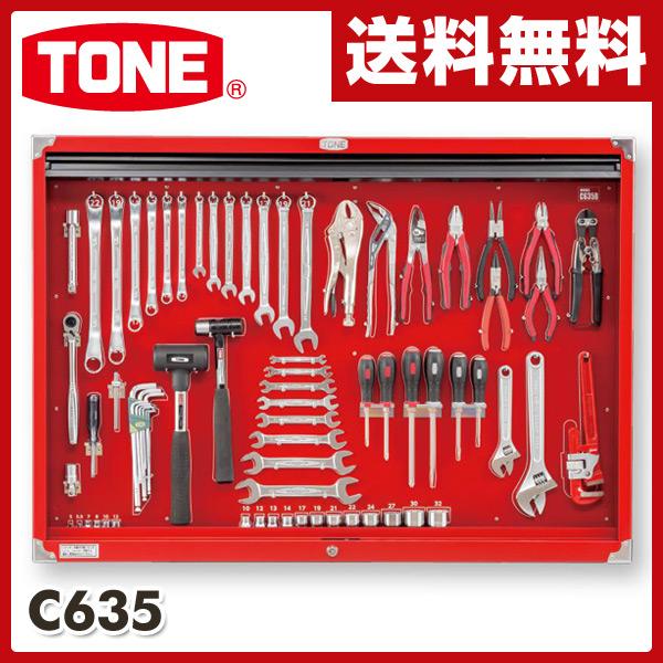 TONE サービスボードセット(シャッター付き) C635 工具箱 工具ボックス ツールボックス 工具BOX 工具入れ 工具ケース ツールBOX 道具箱 ツールチェスト 【送料無料】