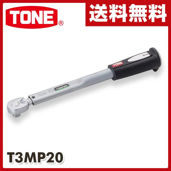 TONE 単能形トルクレンチ 差込角 9.5mm 4-20N・m T3MP20 トルクレンチ トルク機器 生産加工用品 測定用品 計測機器 【送料無料】