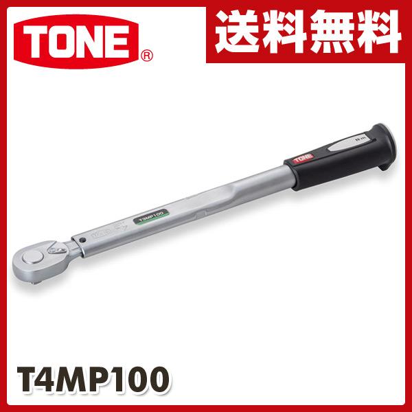 TONE 単能形トルクレンチ 差込角 12.7mm 20-100N・m T4MP100 トルクレンチ トルク機器 生産加工用品 測定用品 計測機器 【送料無料】