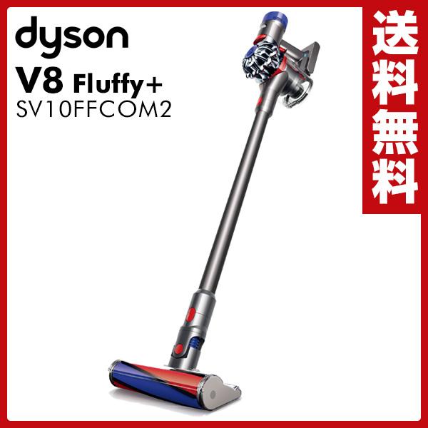 ダイソン(dyson) 【メーカー保証2年】 サイクロン式スティック&ハンディクリーナー V8 Fluffy+ (フラフィ プラス) SV10 FF COM2 掃除機 クリーナー ダイソン掃除機 【送料無料】【あす楽】