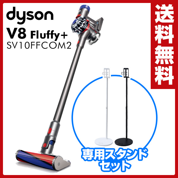 ダイソン(dyson) 【メーカー保証2年】 サイクロン式スティック&ハンディクリーナー V8 Fluffy+ (フラフィ プラス)スタンドセット SV10 FF COM2 掃除機 クリーナー 【送料無料】【あす楽】