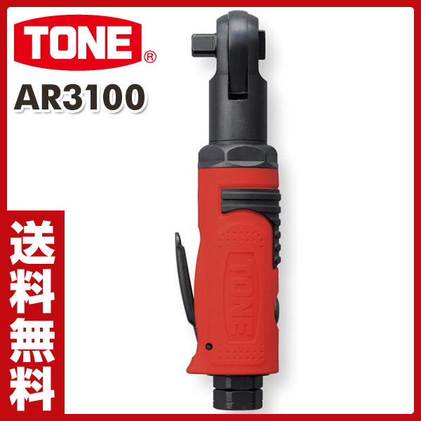 TONE エアーラチェットレンチ 差込角9.5mm 34N・m AR3100 空圧工具 エアーツール エアラチェットレンチ Air Ratchet Wrenches 【送料無料】