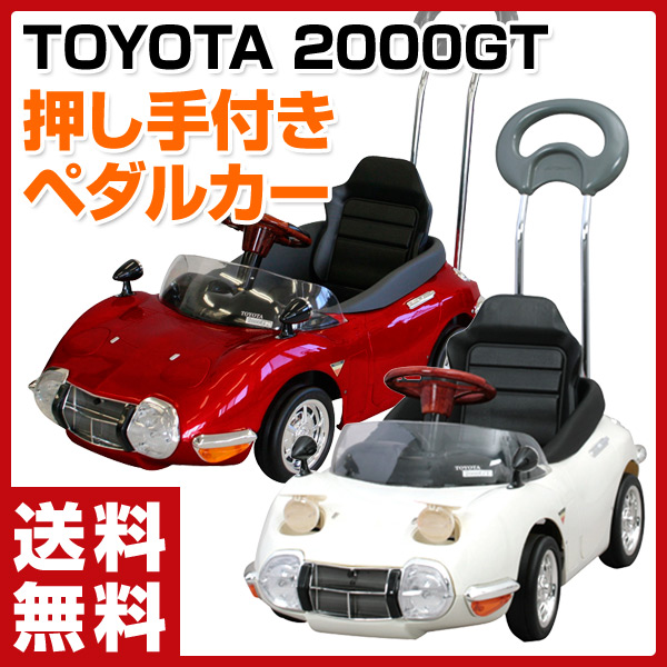 Mizutani A Kids Toyota 2000gt Pedal Car Working Under Pusher Tgt H White Penger Use Toy Present Vehicle Christmas Baby