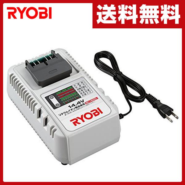 リョービ(RYOBI) リチウムイオン14.4V用充電器 BC-1400L 充電式クリーナー用 リチウムイオン電池用 充電式工具用 充電器 【送料無料】