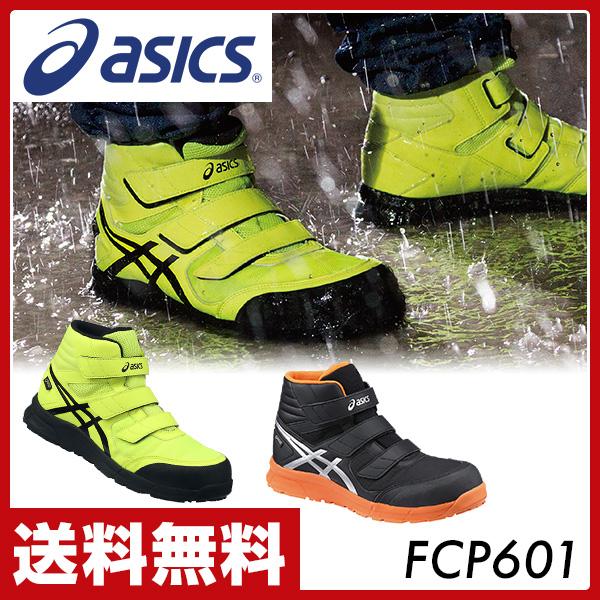 【あす楽】 アシックス(ASICS) ウィンジョブ 安全靴 スニーカー JSAA規格A種認定品 サイズ24.5-28.0cm ハイカット/ベルトタイプ FCP601 安全靴 安全シューズ セーフティシューズ 【送料無料】