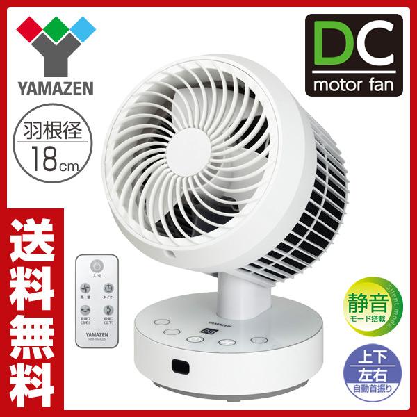 【あす楽】 山善(YAMAZEN) DCモーター 18cmサーキュレーター(フルリモコン) 風量5段階消臭フィルター搭載 切タイマー付き YAR-JSD18(W) 空気循環 エアサーキュレーター 【送料無料】