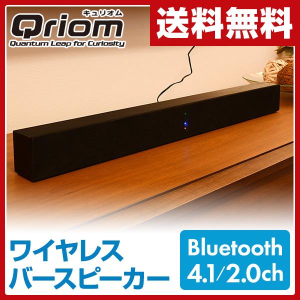 【あす楽】 山善(YAMAZEN) キュリオム ワイヤレス シアターバー スピーカー 2.0CH THB-B60(B) サウンドバー スピーカー TVスピーカー ホームシアターバー Bluetooth Ver4.1 バースピーカー 【送料無料】