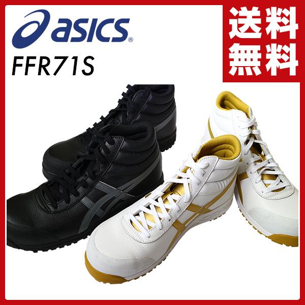 【3%OFFクーポン 10/29 9:59まで】アシックス(ASICS) 安全靴 スニーカー ウィンジョブ FFR71S/9075 ブラック/ガンメタル JIS規格T8101 S種 E F 作業靴 ワーキングシューズ 安全シューズ セーフティシューズ 【送料無料】【あす楽】