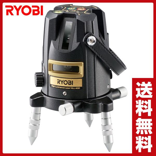 リョービ(RYOBI) レーザー墨出器 (水平ライン約120度/垂直ライン×4本/鉛直点/おおがね/地墨点) HLL-400 墨出し器 墨出機 墨出し機 測量用品 レーザー 【送料無料】