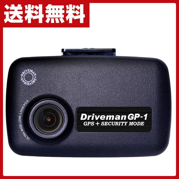 ドライブマン(Driveman) ドライブレコーダー GP-1 スタンダードセット GP-1STD ドライブレコーダー ドラレコ 車載カメラ 車用カメラ Gセンサー 常時録画 録画 LED信号機対応 音声録画 高画質 【送料無料】