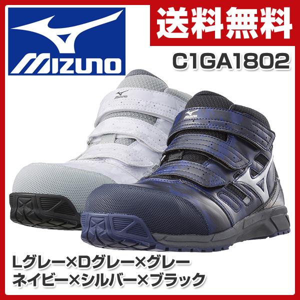 【あす楽】 ミズノ(MIZUNO) 安全靴 オールマイティ ミッドカットタイプ ALMIGHTY LS MID C1GA1802 プロテクティブスニーカー セーフティーシューズ ハイカット ベルトタイプ【送料無料】