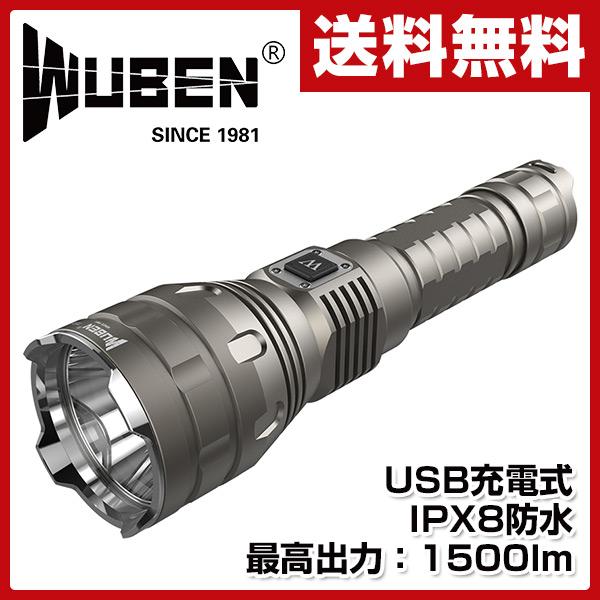 WUBEN USB 充電式 LED懐中電灯 フラッシュライト (1500lm)IPX8防水規格 T105 シャンパンゴールド LEDライト 懐中電灯 ハンドライト ハンディライト USB充電式 充電式 明るい 小さい 【送料無料】